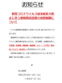 コロナ 感染 県 新型 者 愛媛
